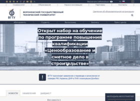 vgasu.vrn.ru