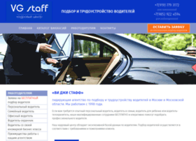 vgstaff.ru