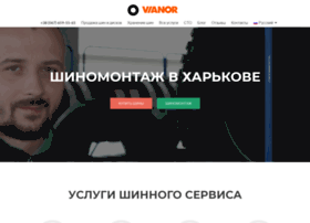 vianor.kharkov.ua