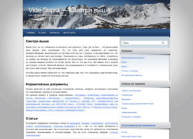 vide-supra.net