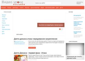 video-uroki-online.com