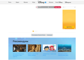 video.disney.ru