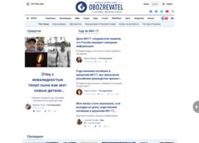 video.oboz.ua