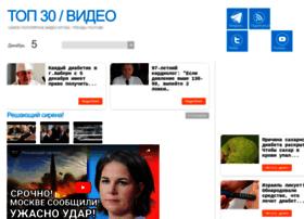 video.t30p.ru