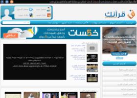 video.your-quran.com