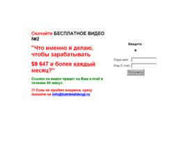 video2.kakdelatdengi.ru
