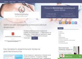 videoizphoto.ru