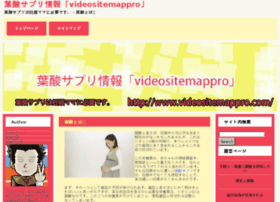 videositemappro.com