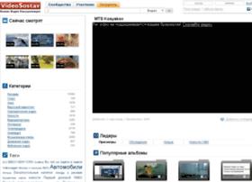videosostav.ru