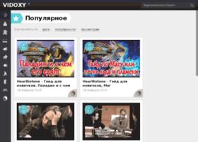 vidoxy.ru