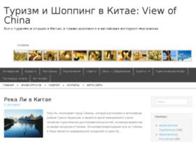 viewofchina.ru