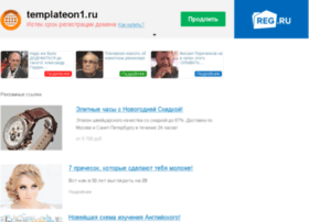 vigoda.templateon1.ru