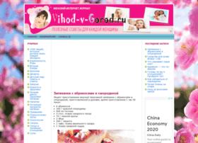 vihod-v-gorod.ru