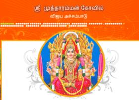vijaymutharamman.com