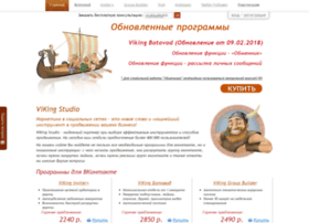 viking-studio.com