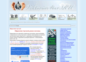 viktoriastar.ru