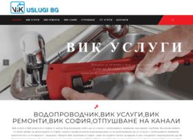 vikuslugibg.com