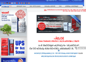 vimax-thailand.com