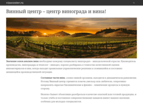 vinocenter.ru