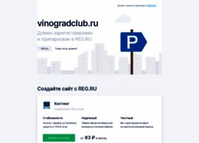 vinogradclub.ru