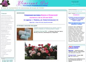 violets.lact.ru