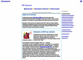 vip-goroskop.ru