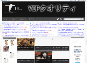 vip-quality.dreamlog.jp