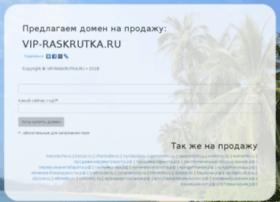vip-raskrutka.ru