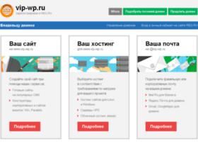 vip-wp.ru