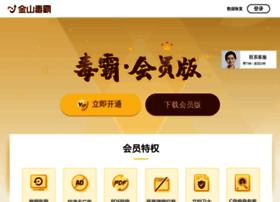 vip.ijinshan.com
