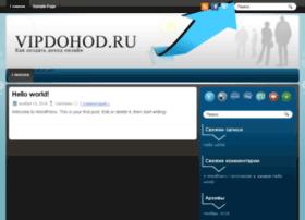 vipdohod.ru