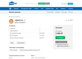 viped.ru
