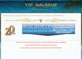 vipinfoshop.ru