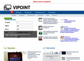 vipoint.ru