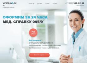 vipspravki.ru