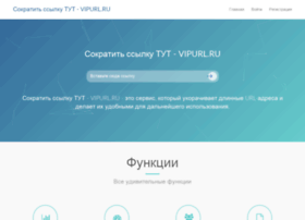 vipurl.ru
