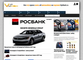vipwash.ru