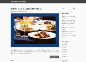 virtualgoodsnews.com
