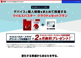 virusbuster.jp
