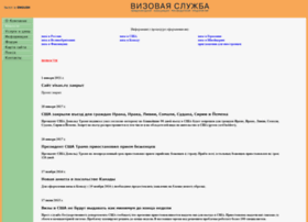 visas.ru
