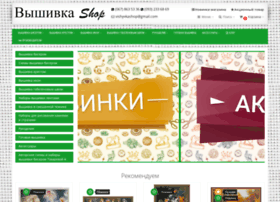 vishivkashop.com.ua