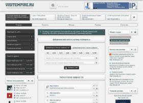 visitempire.ru
