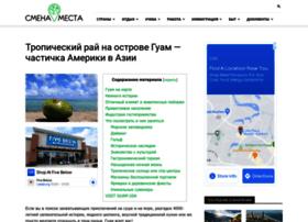 visitguamusa.ru