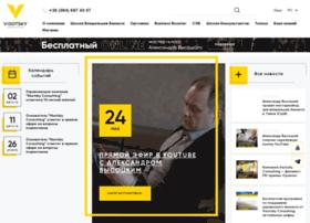 visotsky.org