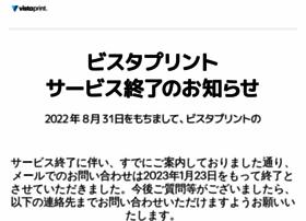 vistaprint.jp