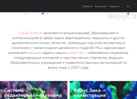 visualscience.ru