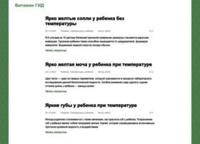 vitamingid.ru
