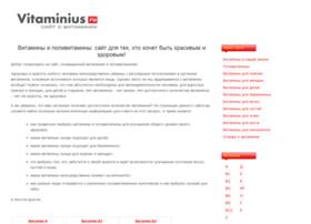 vitaminius.ru