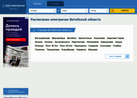 vitebsk.elektrichki.net