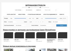vitrinanovostroek.ru